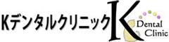 岡山市のKデンタルクリニック